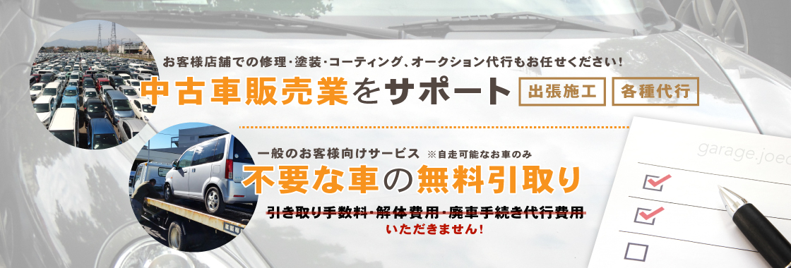 中古車店サポート/お車の無料引取り