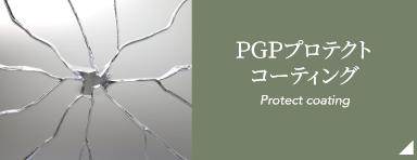 PGPプロテクトコーティング